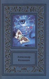 Александр Казанцев. Сочинения в 3 томах. Том 2. Арктический мост