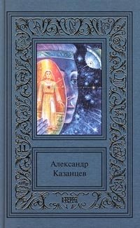 Александр Казанцев. Сочинения в 3 томах. Том 3. Фаэты