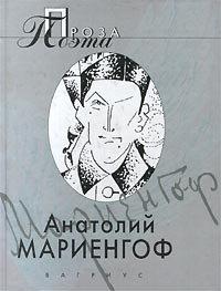 Анатолий Мариенгоф. Проза поэта