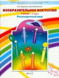 Изобразительное искусство. 1 класс. Разноцветный мир, О. А. Куревина, Е. Д. Ковалевская