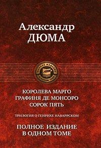 Трилогия о Генрихе Наваррском, Александр Дюма