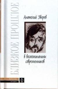 Анатолий Зверев в воспоминаниях современников