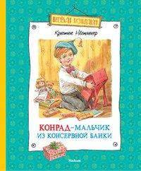 Конрад - мальчик из консервной банки