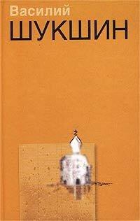 Василий Шукшин. Сочинения в 2 томах. Том 1. Жил человек… Рассказы