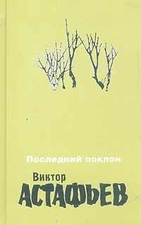 Виктор Астафьев. Сочинения в 2 томах. Том 1. Последний поклон