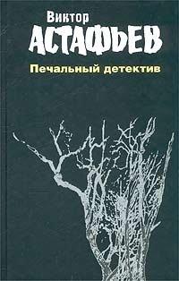 Виктор Астафьев. Сочинения в 2 томах. Том 2. Печальный детектив