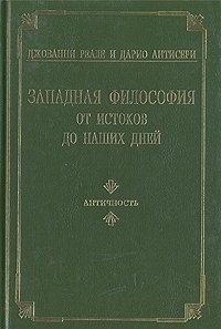 Западная философия от истоков до наших дней. В четырех томах. Том 1: Античность
