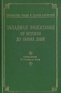 Западная философия от истоков до наших дней. В четырех томах. Том 3: Новое время (от Леонардо до Кант