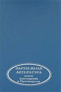 Зарубежная литература эпохи классицизма и Просвещения
