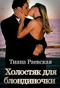 Холостяк для блондиночки, Тиана Раевская