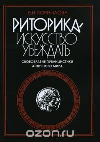 Риторика - искусство убеждать. Своеобразие публицистики античного мира