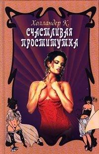 проститутка счастоивая