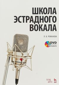 Школа эстрадного вокала (+ DVD-ROM)
