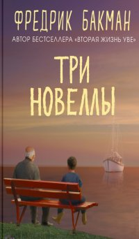Три новеллы. Сделка всей жизни. Каждое утро путь домой становится все длиннее. Себастиан и тролль