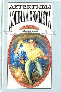 Детективы Дэшила Хэммета. В четырех томах. Том 4