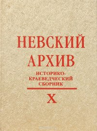 Невский архив Историко-краеведческий сборник. Выпуск 10