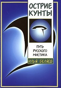 Острие кунты. Путь русского мистика