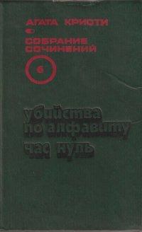 Собрание сочинений в 20 томах. Т. 6. Убийства по алфавиту. Час нуль
