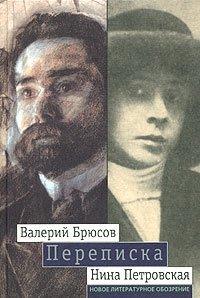 Валерий Брюсов - Нина Петровская. Переписка: 1904 - 1913, Валерий Брюсов, Нина Петровская