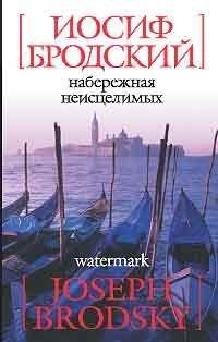Набережная неисцелимых / Watermark