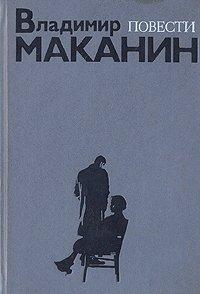 Владимир Маканин. Повести, Владимир Маканин