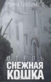 """Отель """"Снежная кошка"""""""