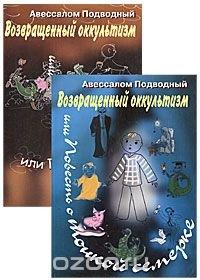 Возвращенный оккультизм, или Повесть о тонкой семерке (комплект из 2 книг)