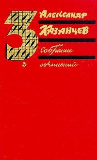 Александр Казанцев. Собрание сочинений в трех томах. Том 3
