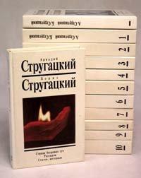Аркадий Стругацкий, Борис Стругацкий. Собрание сочинений в 12-ти томах