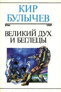 Кир Булычев. Полное собрание сочинений. Том 1. Великий дух и беглецы