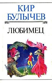 Кир Булычев. Полное собрание сочинений. Том 9. Любимец