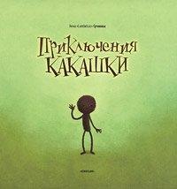 Рецензия на книгу Приключения Какашки