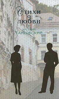 Арсений Тарковский. Стихи о любви