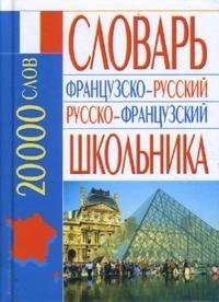 Французско-русский русско-французский словарь школьника