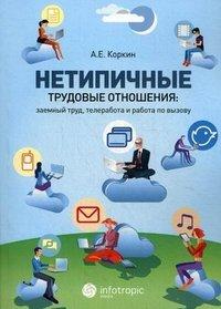 Нетипичные трудовые отношения: заемный труд, телеработа и работа по вызову. Правовая природа, зарубежное законодательство и российские перспективы