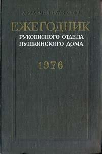 Ежегодник Рукописного отдела Пушкинского Дома на 1976 год