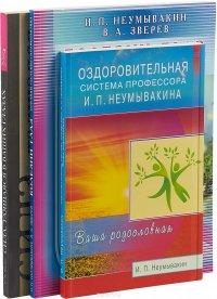 Сила, таящаяся в ваших глазах + Болезни глаз + Оздоровительная система профессора И.П. Неумывакина (комплект из 3 книг)