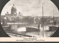 Санкт Петербург в фотографиях середины XIX – начала XX веков