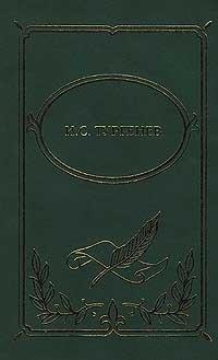 И. С. Тургенев. Собрание сочинений в 2 томах. Том I. Рудин. Дворянское гнездо. Накануне