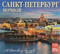 Календарь 2016 (на скрепке). Ночной Санкт-Петербург / St. Petersburg by Night