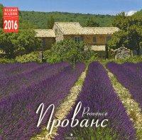 Календарь 2016 (на скрепке). Прованс / Provence