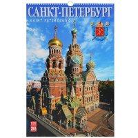 Календарь 2016 (на спирали). Санкт-Петербург / Saint Petersburg