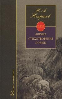 Н. А. Некрасов. Лирика. Стихотворения. Поэмы
