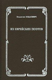 Владислав Ходасевич. Из еврейских поэтов