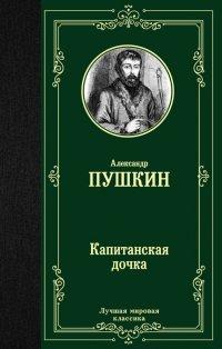 Капитанская дочка, А. С. Пушкин