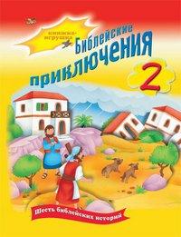 Библейские приключения 2. Книжка-игрушка