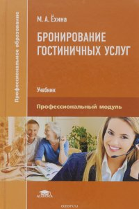 Бронирование гостиничных услуг. Учебник