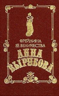 Фрейлина ее величества Анна Вырубова