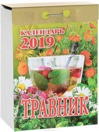 Календарь отрывной. Травник 2019