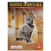 Календарь 2016 (на спирали). Кошки Эрмитажа / The Hermitage Cats